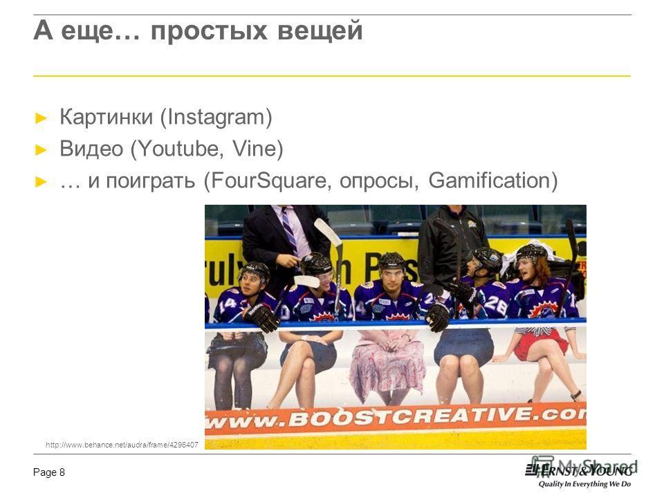 Page 8 А еще… простых вещей Картинки (Instagram) Видео (Youtube, Vine) … и поиграть (FourSquare, опросы, Gamification) http://www.behance.net/audra/frame/4296407
