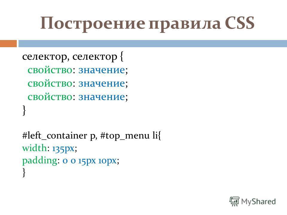 Построение правила CSS селектор, селектор { свойство: значение; } #left_container p, #top_menu li{ width: 135px; padding: 0 0 15px 10px; }