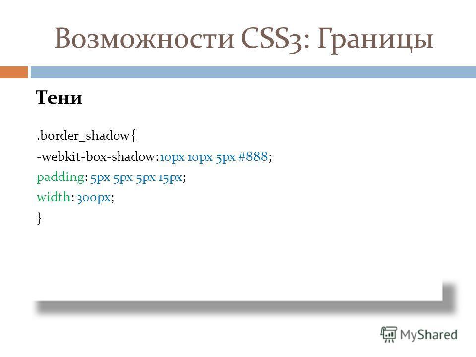 Возможности CSS3: Границы Тени.border_shadow { -webkit-box-shadow: 10px 10px 5px #888; padding: 5px 5px 5px 15px; width: 300px; }