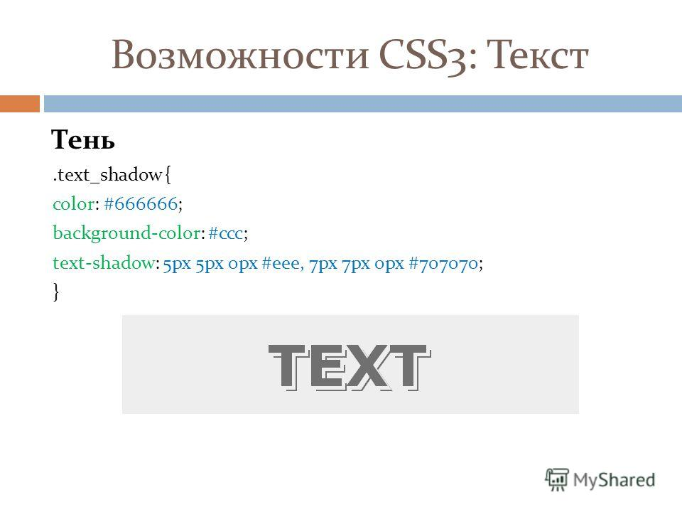 Возможности CSS3: Текст Тень.text_shadow { color: #666666; background-color: #ссс; text-shadow: 5px 5px 0px #eee, 7px 7px 0px #707070; }