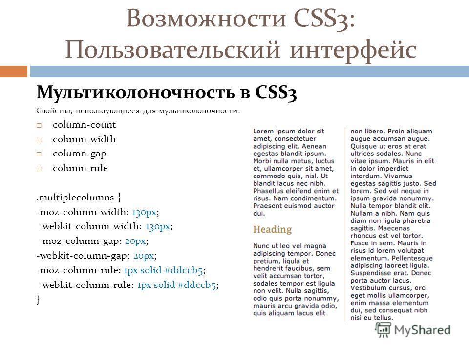 Возможности CSS3: Пользовательский интерфейс Мультиколоночность в CSS3 Cвойства, использующиеся для мультиколоночности: column-count column-width column-gap column-rule.multiplecolumns { -moz-column-width: 130px; -webkit-column-width: 130px; -moz-col