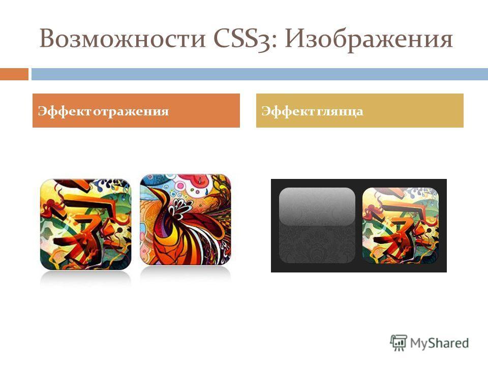 Возможности CSS3: Изображения Эффект отраженияЭффект глянца