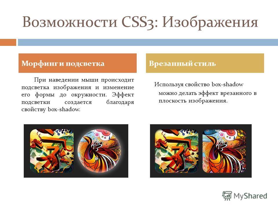 Возможности CSS3: Изображения При наведении мыши происходит подсветка изображения и изменение его формы до окружности. Эффект подсветки создается благодаря свойству box-shadow. Используя свойство box-shadow можно делать эффект врезанного в плоскость
