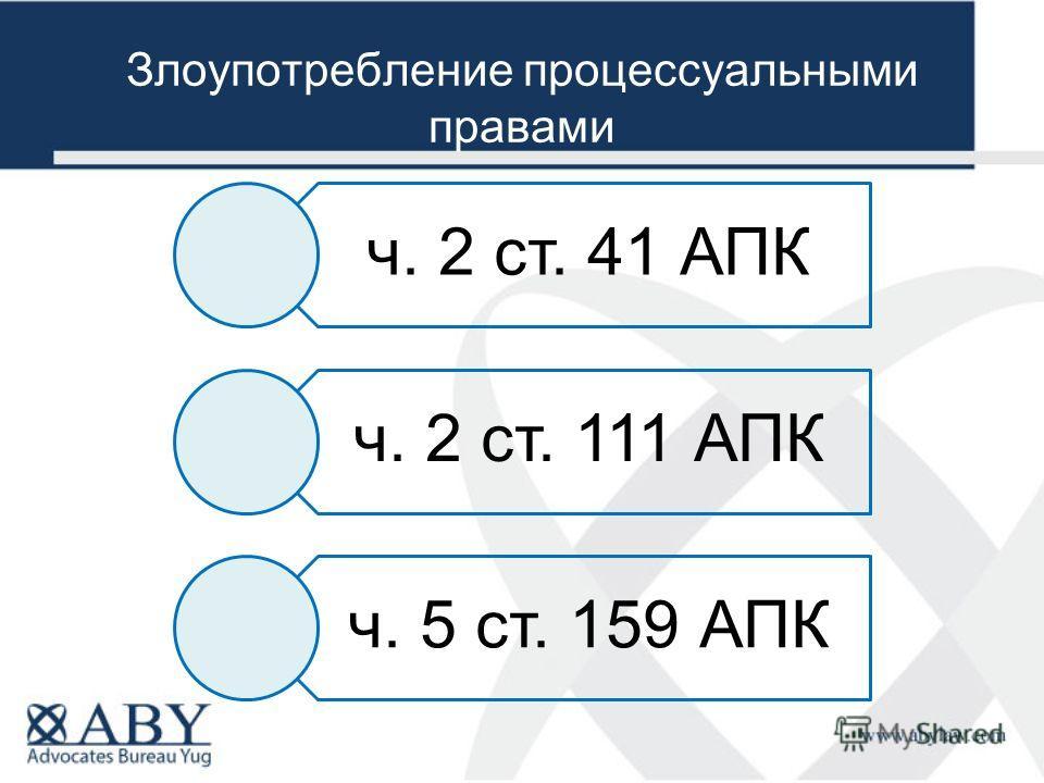 Злоупотребление процессуальными правами ч. 2 ст. 41 АПК ч. 2 ст. 111 АПК ч. 5 ст. 159 АПК