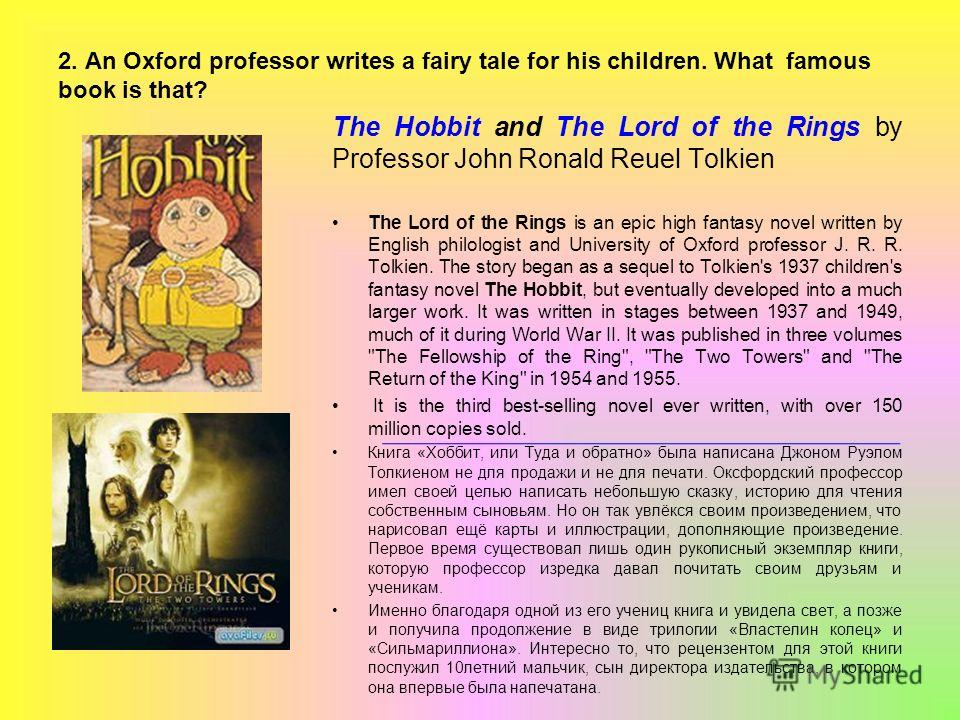 2. An Oxford professor writes a fairy tale for his children. What famous book is that? The Hobbit and The Lord of the Rings by Professor John Ronald Reuel Tolkien The Lord of the Rings is an epic high fantasy novel written by English philologist and