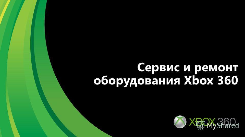 Сервис и ремонт оборудования Xbox 360