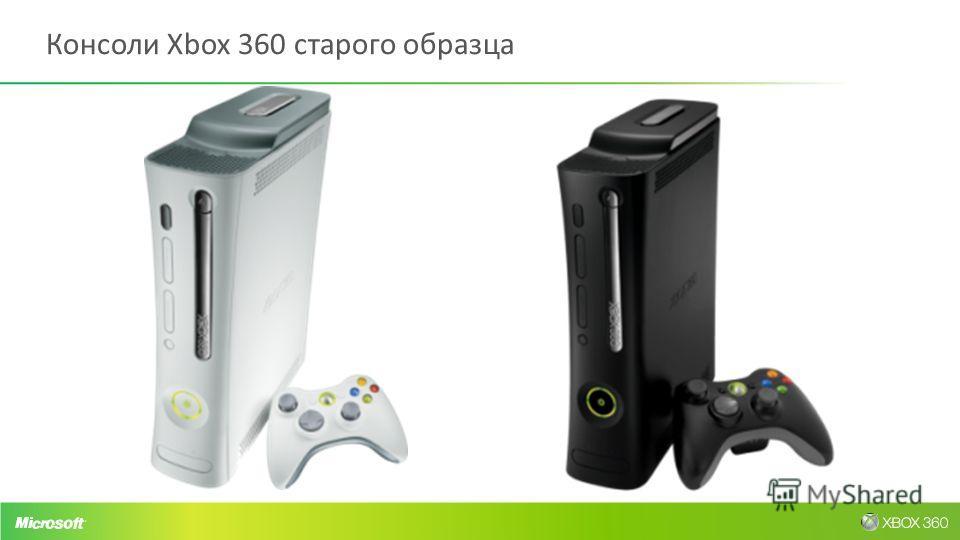 Консоли Xbox 360 старого образца