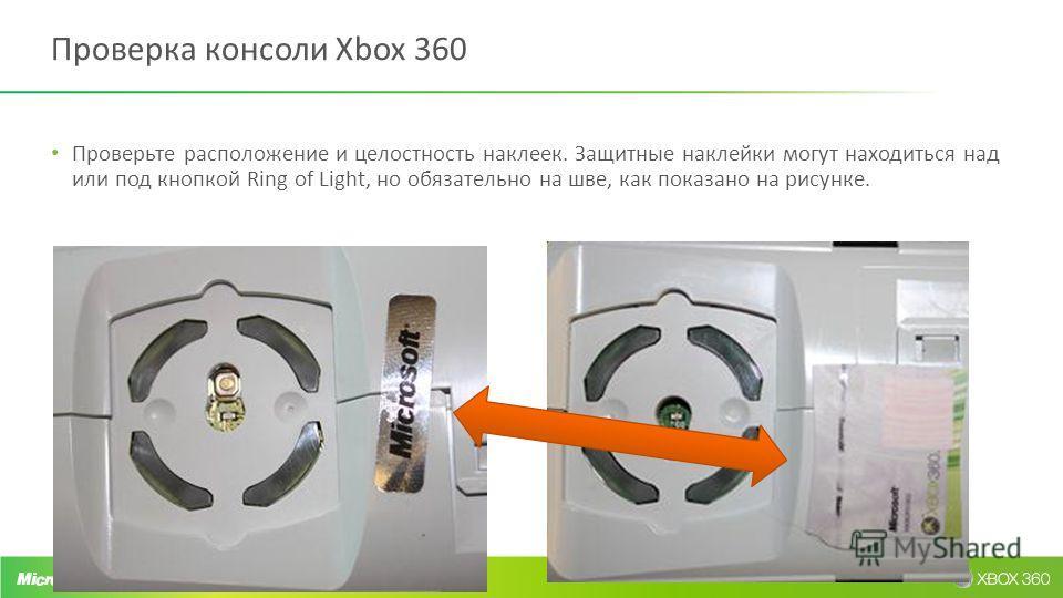 Проверка консоли Xbox 360 Проверьте расположение и целостность наклеек. Защитные наклейки могут находиться над или под кнопкой Ring of Light, но обязательно на шве, как показано на рисунке.