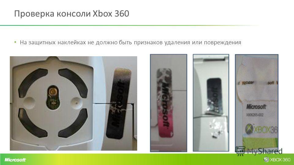 Проверка консоли Xbox 360 На защитных наклейках не должно быть признаков удаления или повреждения