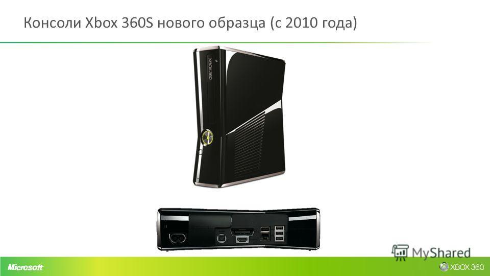Консоли Xbox 360S нового образца (с 2010 года)
