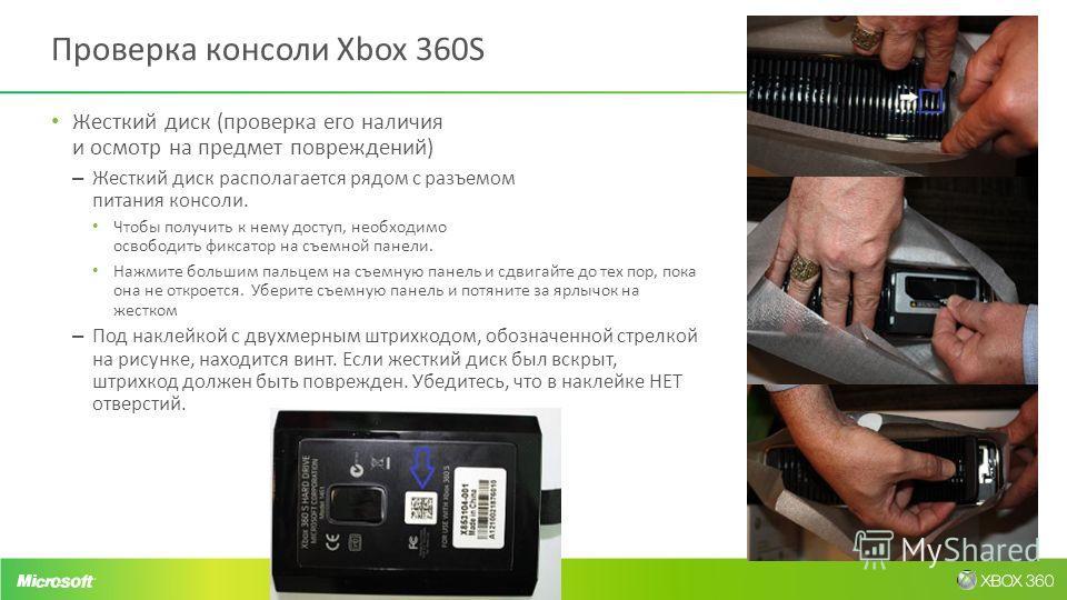 Проверка консоли Xbox 360S Жесткий диск (проверка его наличия и осмотр на предмет повреждений) – Жесткий диск располагается рядом с разъемом питания консоли. Чтобы получить к нему доступ, необходимо освободить фиксатор на съемной панели. Нажмите боль