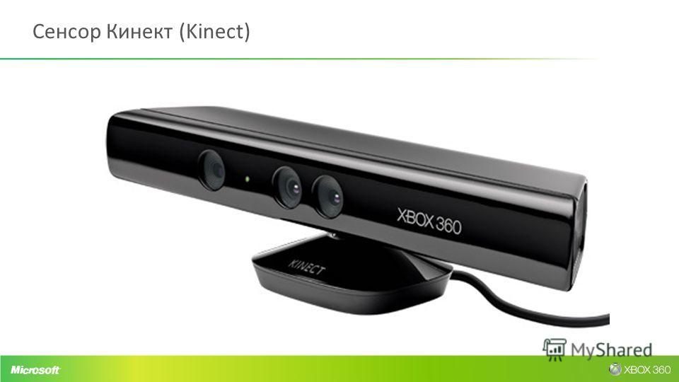 Сенсор Кинект (Kinect)