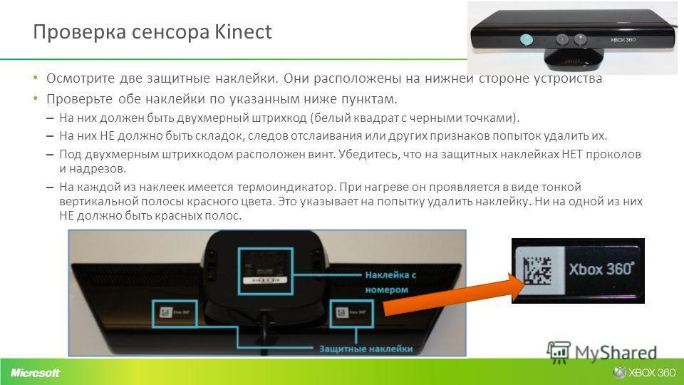 Проверка сенсора Kinect Осмотрите две защитные наклейки. Они расположены на нижней стороне устройства Проверьте обе наклейки по указанным ниже пунктам. – На них должен быть двухмерный штрихкод (белый квадрат с черными точками). – На них НЕ должно быт