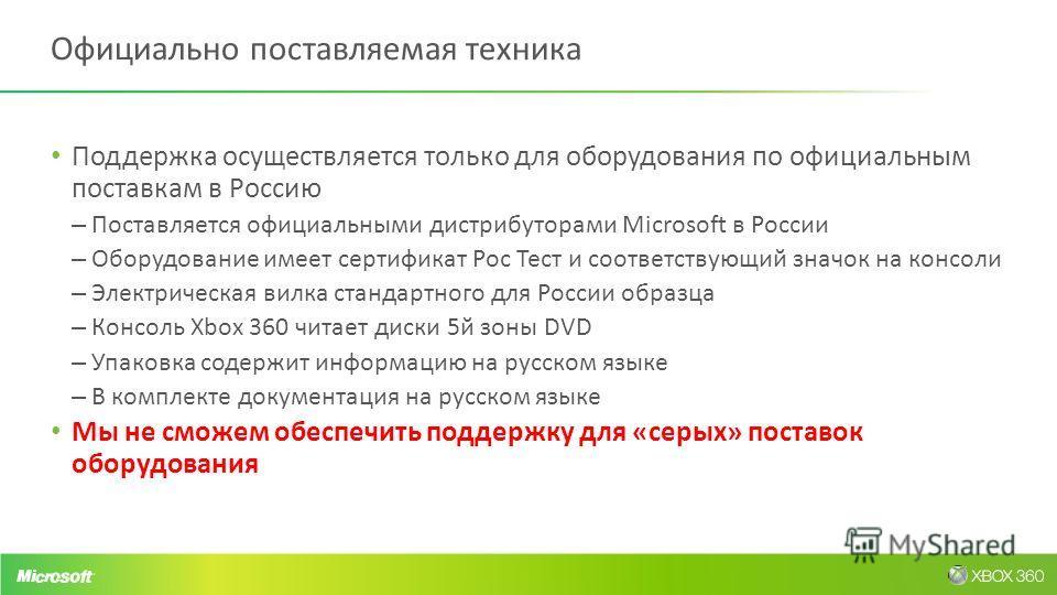 Официально поставляемая техника Поддержка осуществляется только для оборудования по официальным поставкам в Россию – Поставляется официальными дистрибуторами Microsoft в России – Оборудование имеет сертификат Рос Тест и соответствующий значок на конс