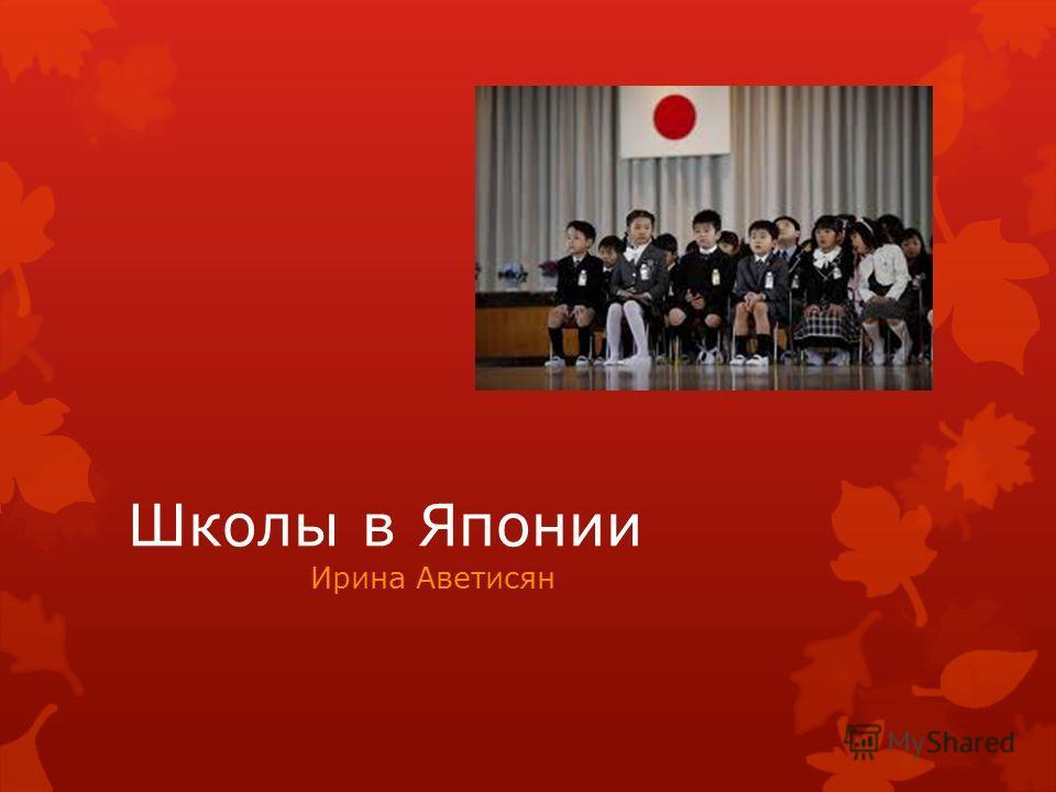 Школы в Японии Ирина Аветисян