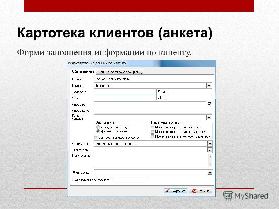 Картотека клиентов (анкета) Форми заполнения информации по клиенту.