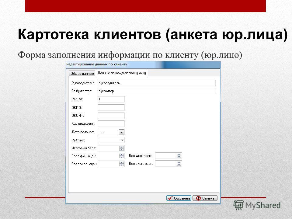 Картотека клиентов (анкета юр.лица) Форма заполнения информации по клиенту (юр.лицо)