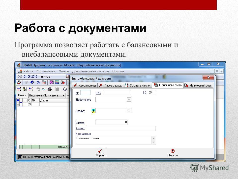 Работа с документами Программа позволяет работать с балансовыми и внебалансовыми документами.