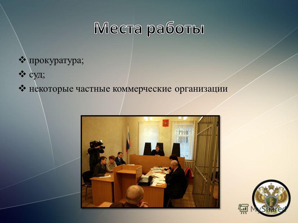 прокуратура; суд; некоторые частные коммерческие организации