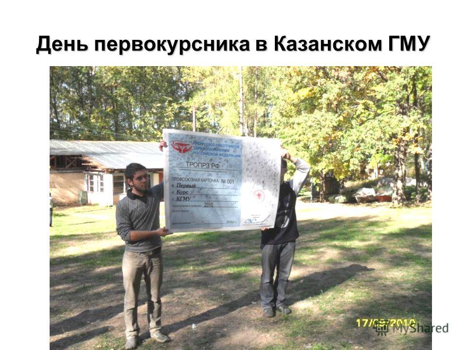 День первокурсника в Казанском ГМУ