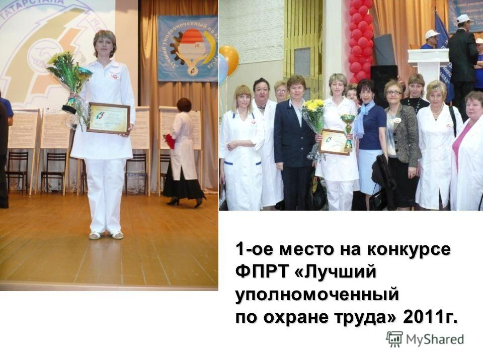 1-ое место на конкурсе ФПРТ «Лучший уполномоченный по охране труда» 2011г.