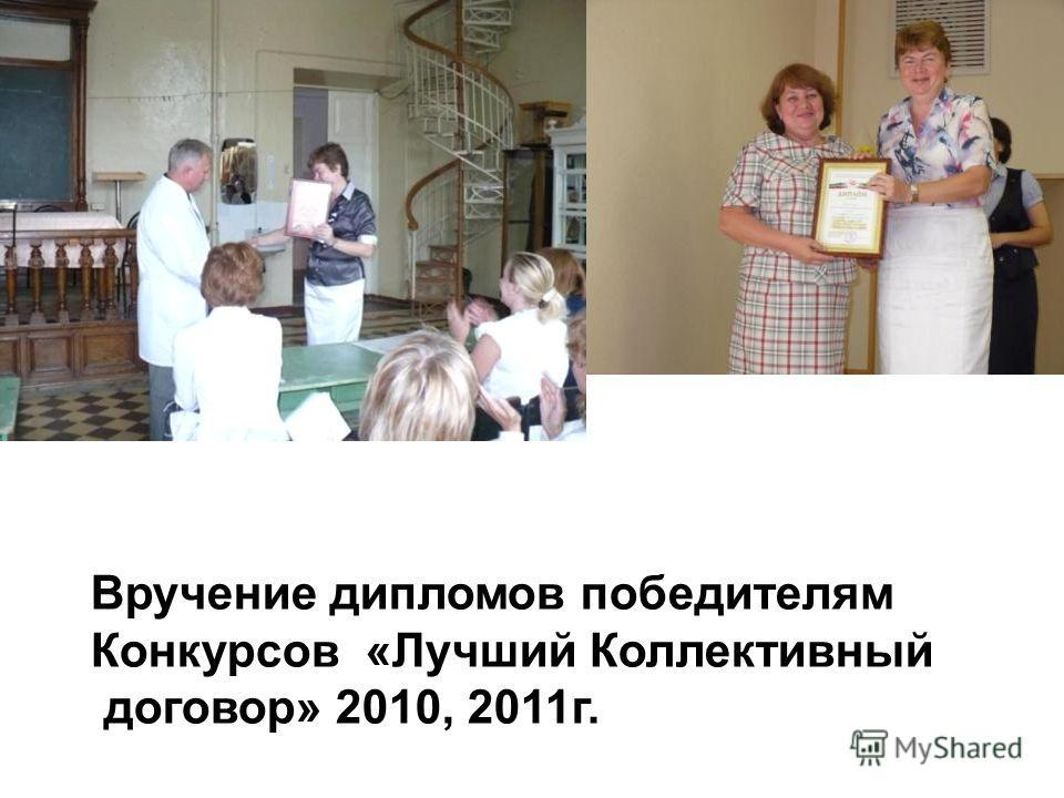 Вручение дипломов победителям Конкурсов «Лучший Коллективный договор» 2010, 2011г. договор» 2010, 2011г.