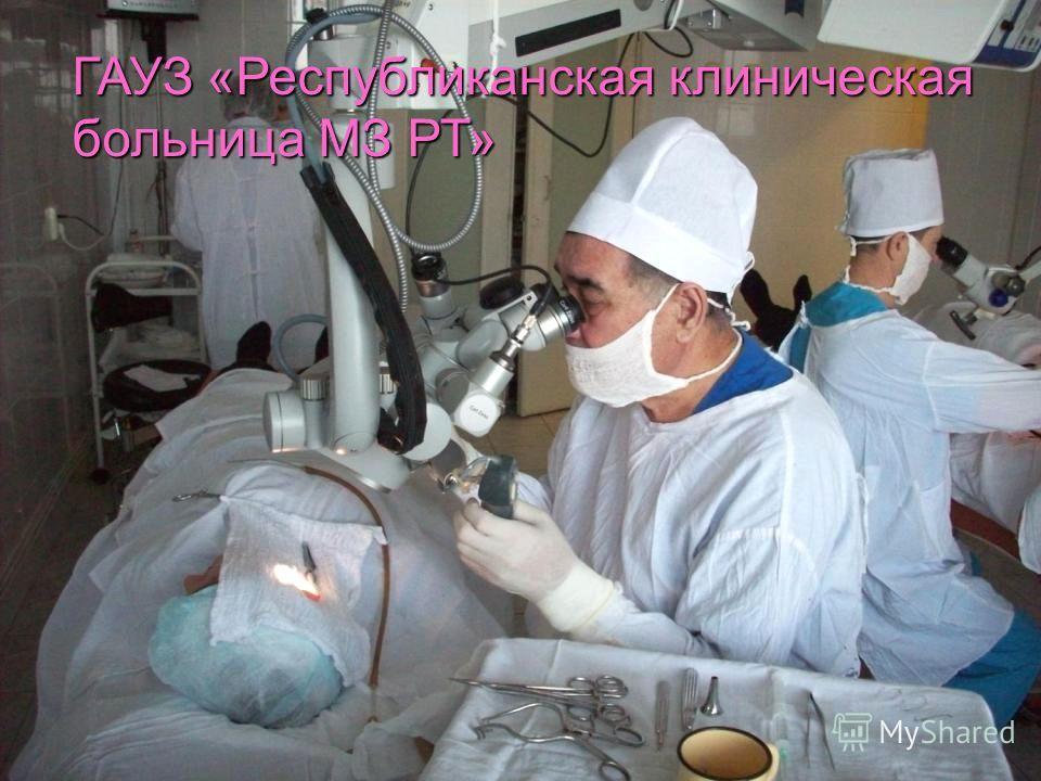 ГАУЗ «Республиканская клиническая больница МЗ РТ»