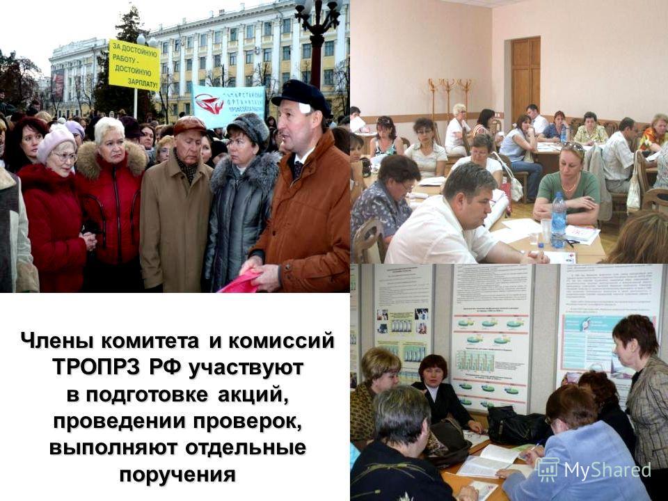 Члены комитета и комиссий ТРОПРЗ РФ участвуют в подготовке акций, проведении проверок, выполняют отдельные поручения