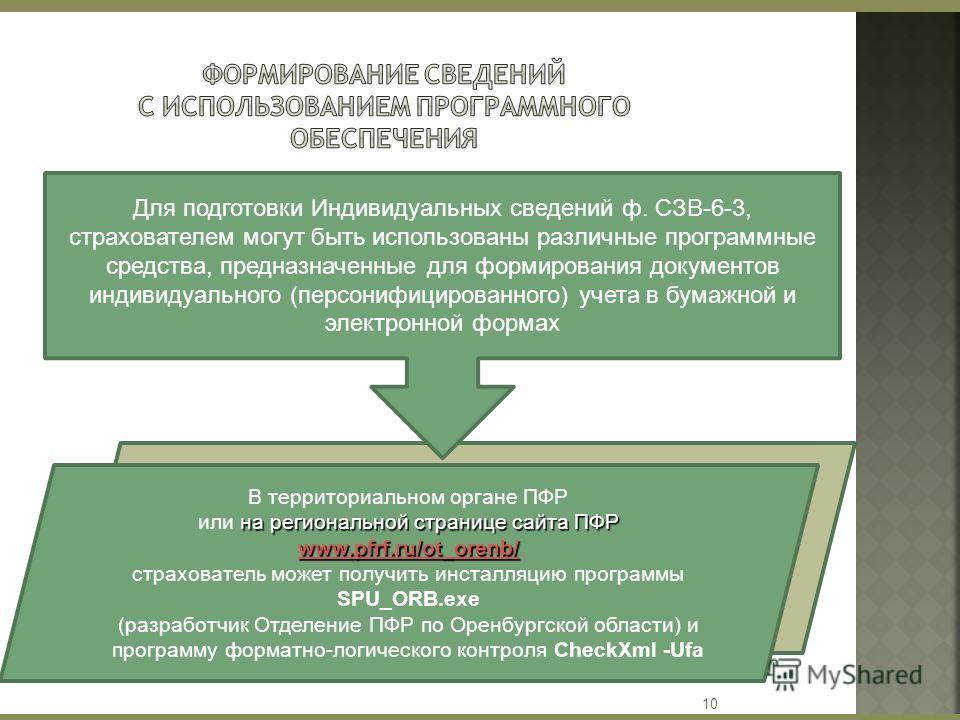 В территориальном органе ПФР на региональной странице сайта ПФР www.pfrf.ru/ot_orenb/ или на региональной странице сайта ПФР www.pfrf.ru/ot_orenb/ www.pfrf.ru/ot_orenb/ страхователь может получить инсталляцию программы SPU_ORB.exe (разработчик Отделе