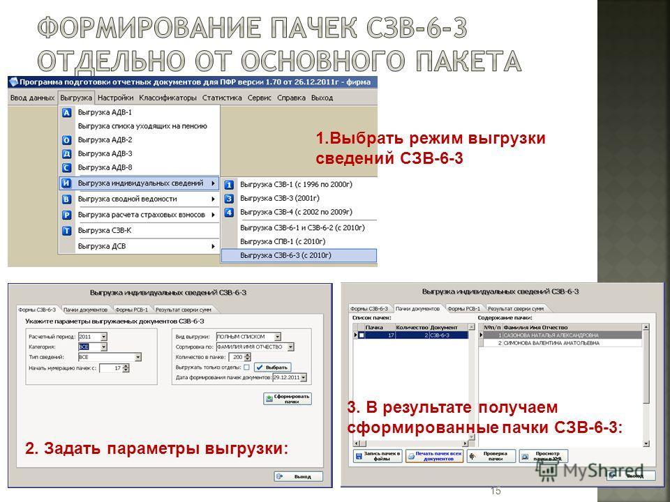 1.Выбрать режим выгрузки сведений СЗВ-6-3 2. Задать параметры выгрузки: 3. В результате получаем сформированные пачки СЗВ-6-3: 15