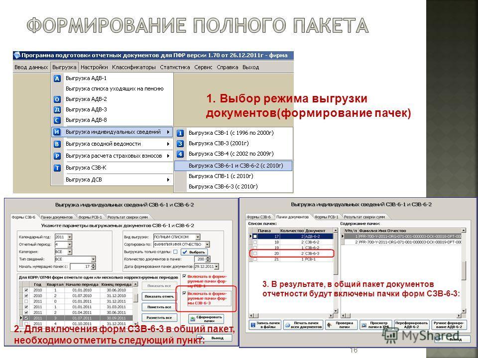 3. В результате, в общий пакет документов отчетности будут включены пачки форм СЗВ-6-3: 2. Для включения форм СЗВ-6-3 в общий пакет, необходимо отметить следующий пункт: 1. Выбор режима выгрузки документов(формирование пачек) 16