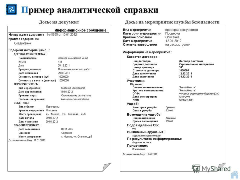 Пример аналитической справки Досье на документ Досье на мероприятие службы безопасности