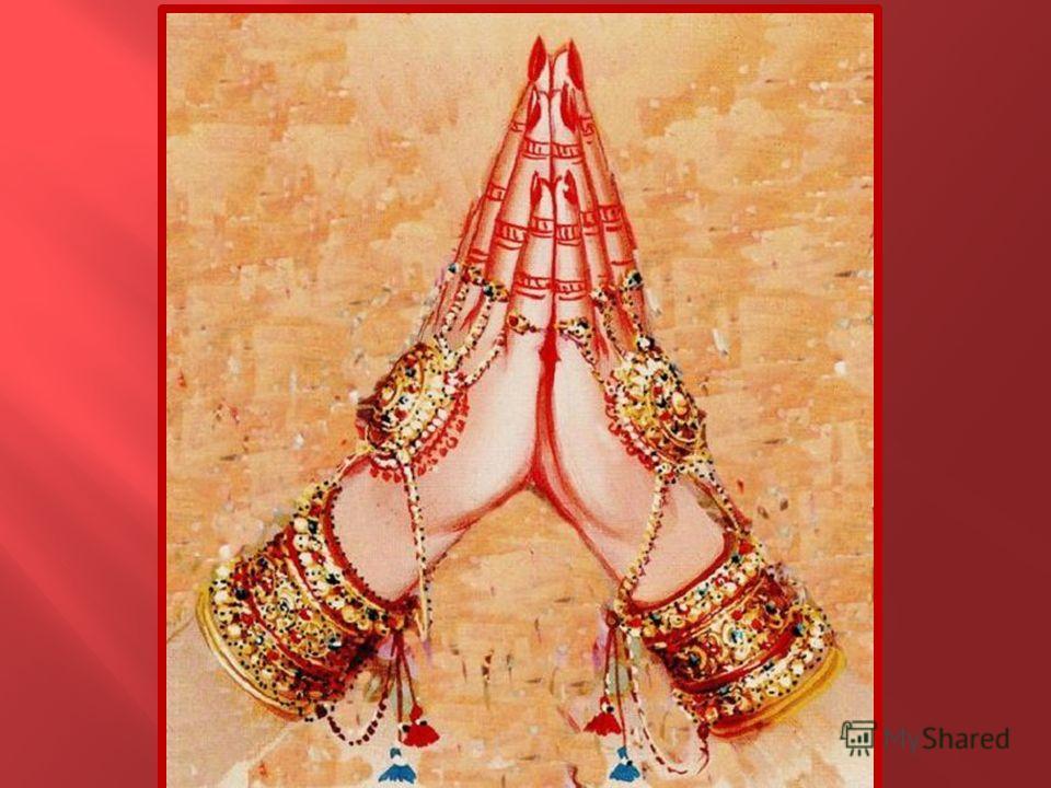 В Индии не приняты рукопожатия. Вместо этого индусы используют традиционный жест : поднимают соединенные ладони к подбородку, как для молитвы, и покачивают головой со словами : « намасте ». Для индийских женщин неприемлемы свободные нравы в общении м