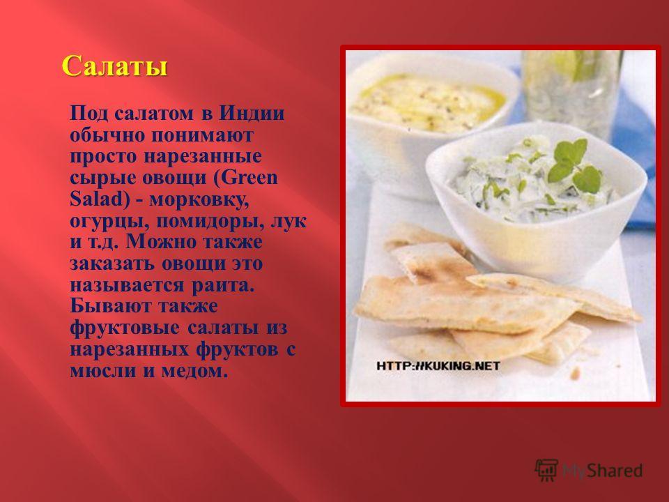 Закуски Закуски В качестве закусок предлагаются разные жаренные штуки, вроде пакор и самос. Как правило, они сильно жаренные и острые.
