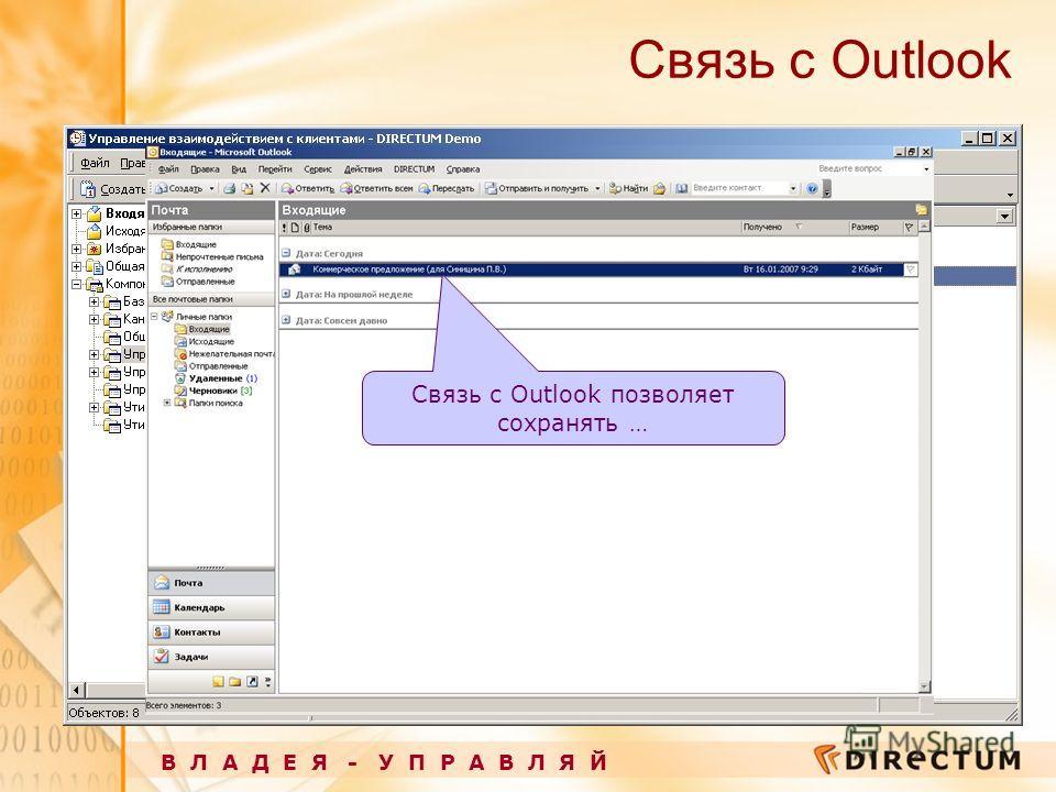 Связь с Outlook В Л А Д Е Я - У П Р А В Л Я Й Связь с Outlook позволяет сохранять …