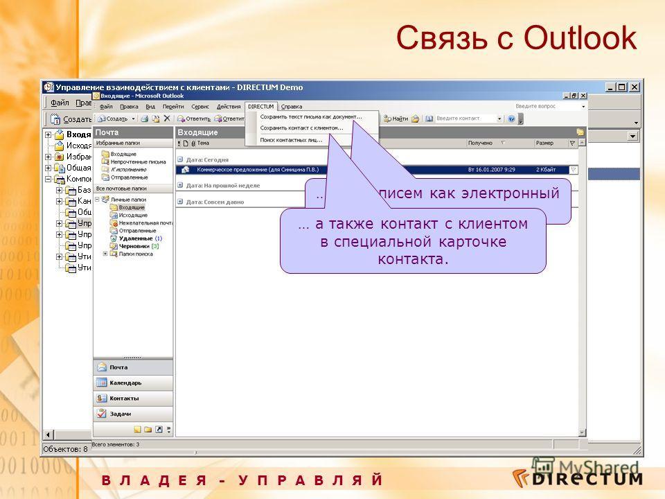 Связь с Outlook В Л А Д Е Я - У П Р А В Л Я Й … текст писем как электронный документ, … … а также контакт с клиентом в специальной карточке контакта.