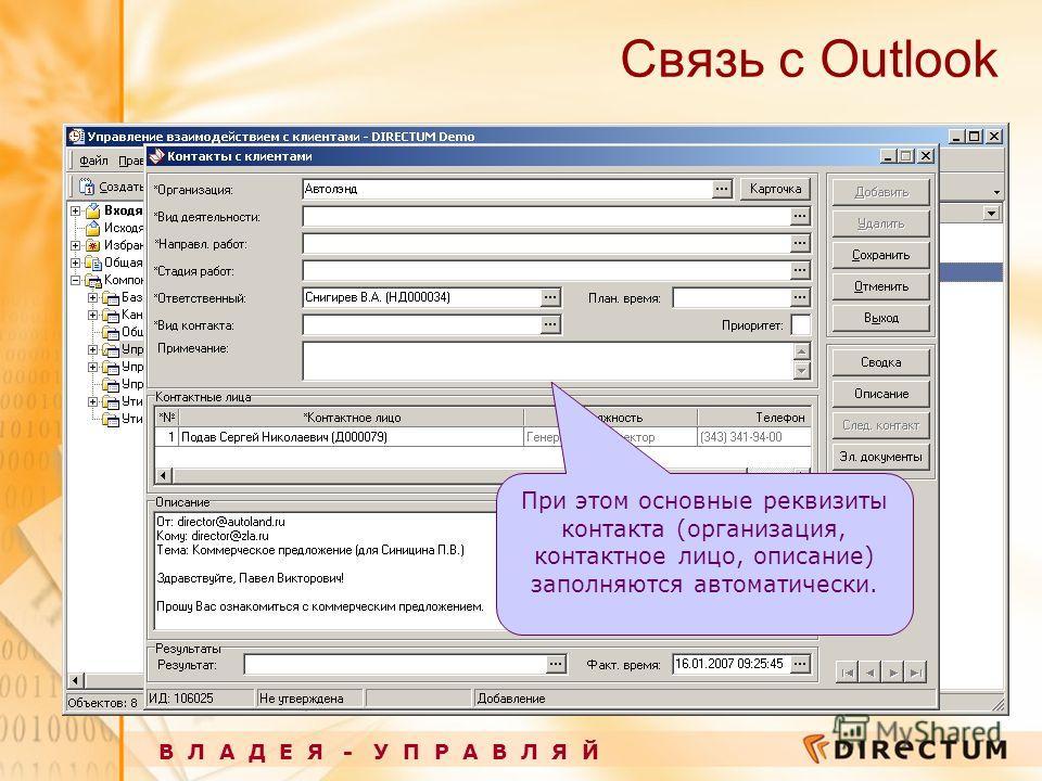 Связь с Outlook В Л А Д Е Я - У П Р А В Л Я Й При этом основные реквизиты контакта (организация, контактное лицо, описание) заполняются автоматически.