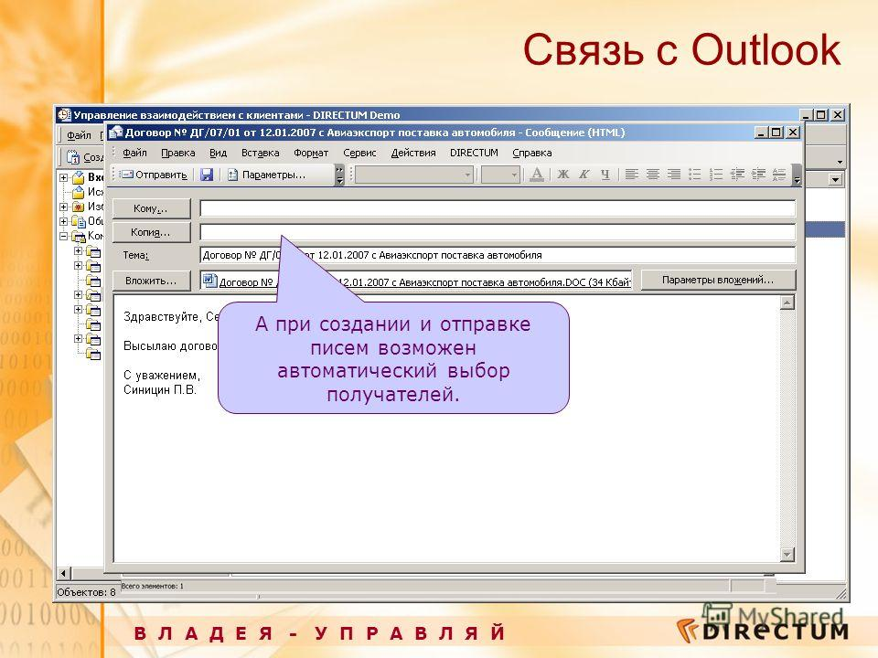 Связь с Outlook В Л А Д Е Я - У П Р А В Л Я Й А при создании и отправке писем возможен автоматический выбор получателей.