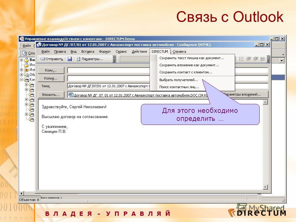 Связь с Outlook В Л А Д Е Я - У П Р А В Л Я Й Для этого необходимо определить …