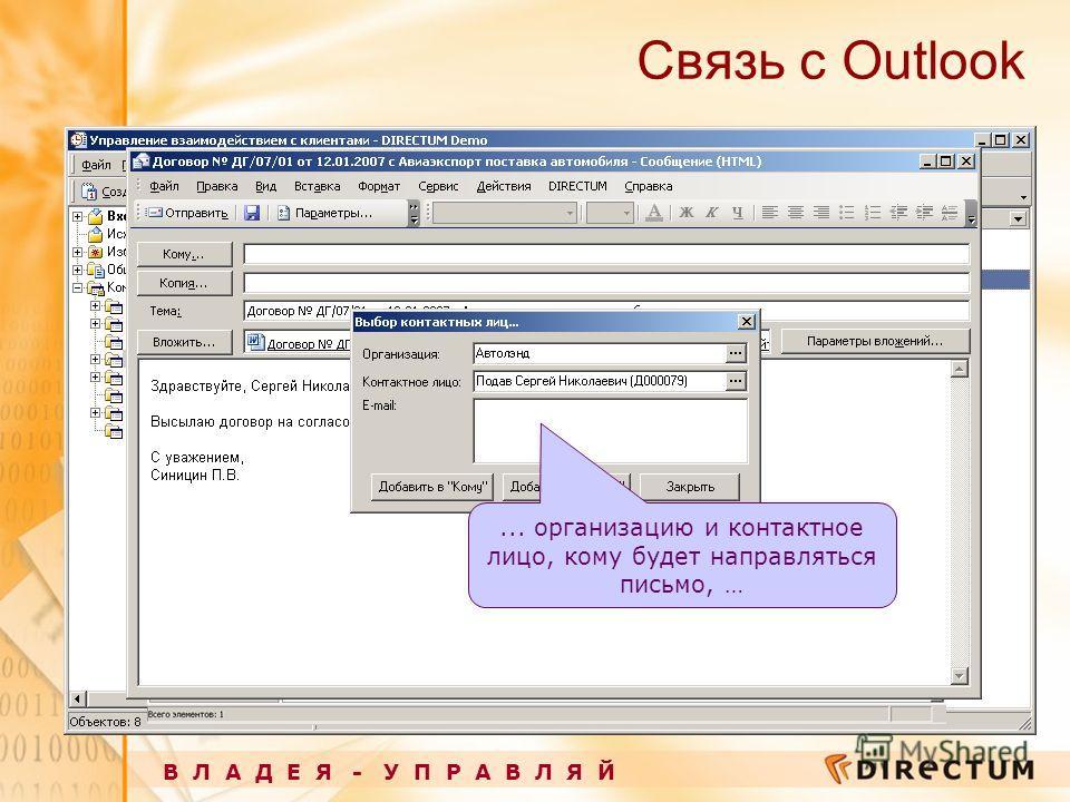 Связь с Outlook В Л А Д Е Я - У П Р А В Л Я Й... организацию и контактное лицо, кому будет направляться письмо, …