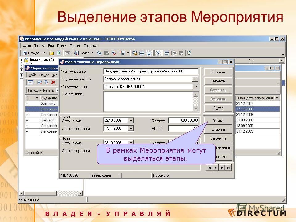 Выделение этапов Мероприятия В Л А Д Е Я - У П Р А В Л Я Й В рамках Мероприятия могут выделяться этапы.