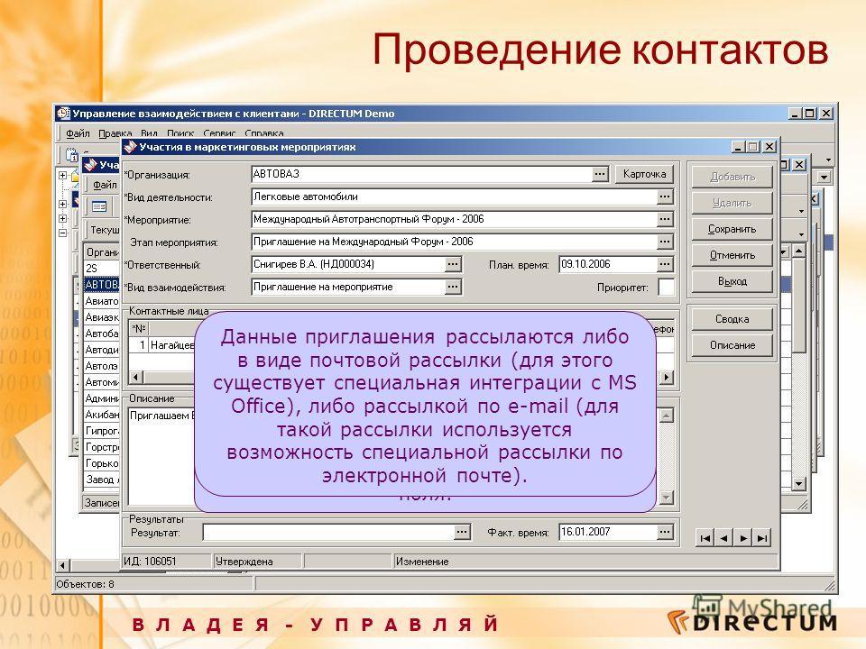 Проведение контактов В Л А Д Е Я - У П Р А В Л Я Й В карточке участий в Мероприятии уже автоматически заполнены необходимые поля. Данные приглашения рассылаются либо в виде почтовой рассылки (для этого существует специальная интеграции с MS Office),