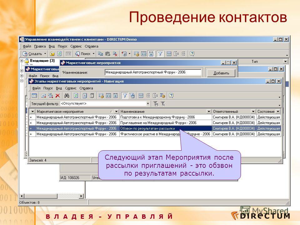 Проведение контактов В Л А Д Е Я - У П Р А В Л Я Й Следующий этап Мероприятия после рассылки приглашений - это обзвон по результатам рассылки.