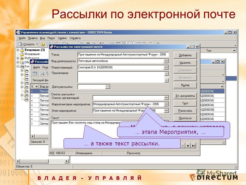 Рассылки по электронной почте В Л А Д Е Я - У П Р А В Л Я Й … Мероприятие, в рамках которого проводится рассылка, … … этапа Мероприятия, … … а также текст рассылки.