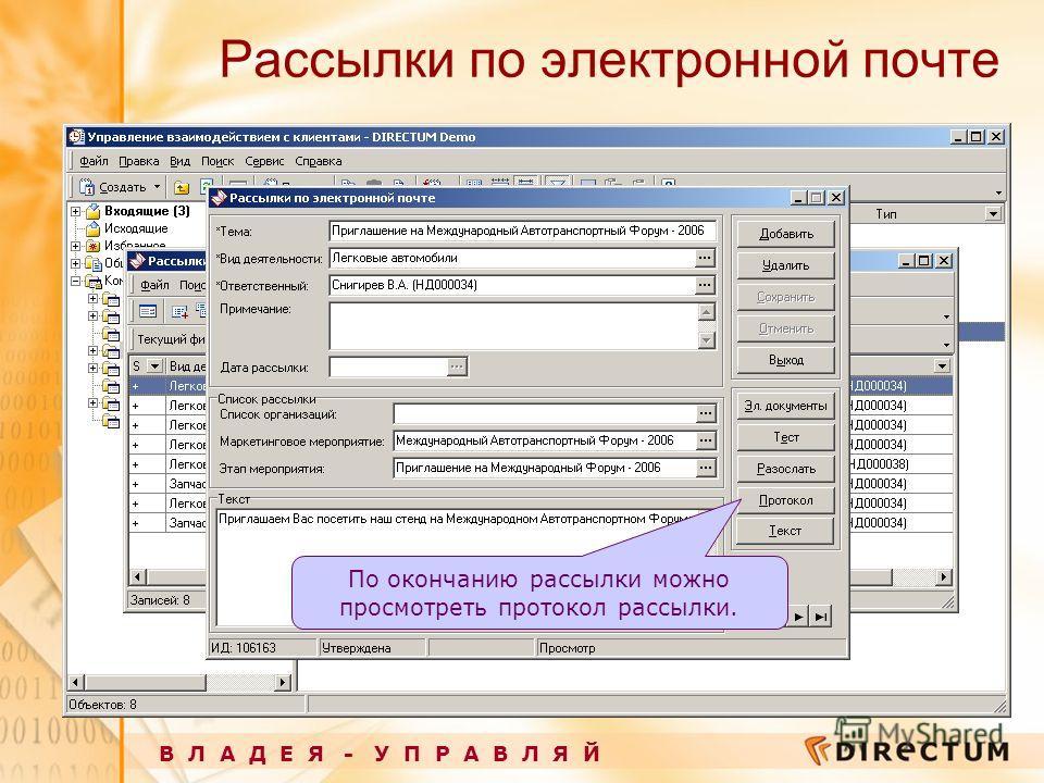 Рассылки по электронной почте В Л А Д Е Я - У П Р А В Л Я Й По окончанию рассылки можно просмотреть протокол рассылки.