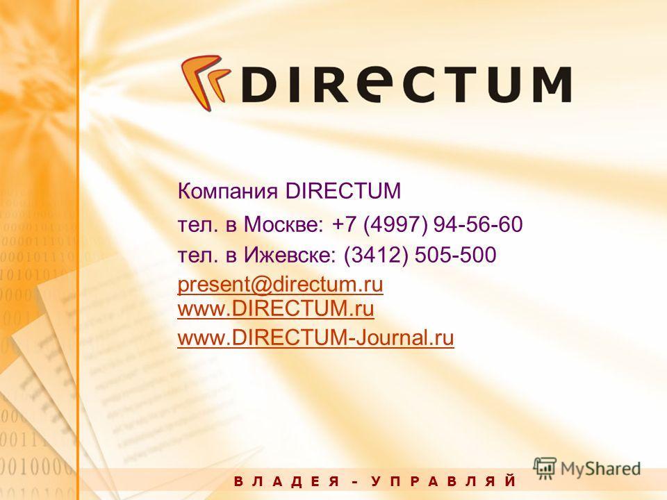 Компания DIRECTUM тел. в Москве: +7 (4997) 94-56-60 тел. в Ижевске: (3412) 505-500 present@directum.ru www.DIRECTUM.ru www.DIRECTUM-Journal.ru