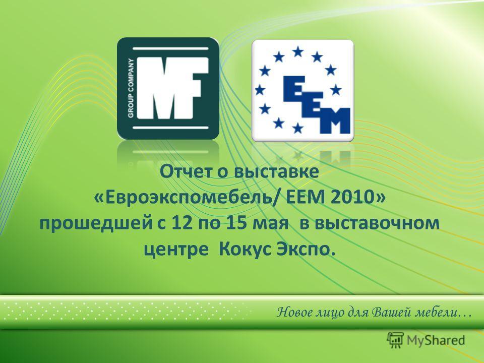 Новое лицо для Вашей мебели… Отчет о выставке «Евроэкспомебель/ ЕЕМ 2010» прошедшей с 12 по 15 мая в выставочном центре Кокус Экспо.