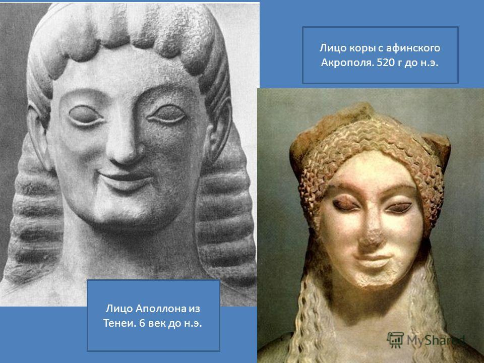Лицо Аполлона из Тенеи. 6 век до н.э. Лицо коры с афинского Акрополя. 520 г до н.э.