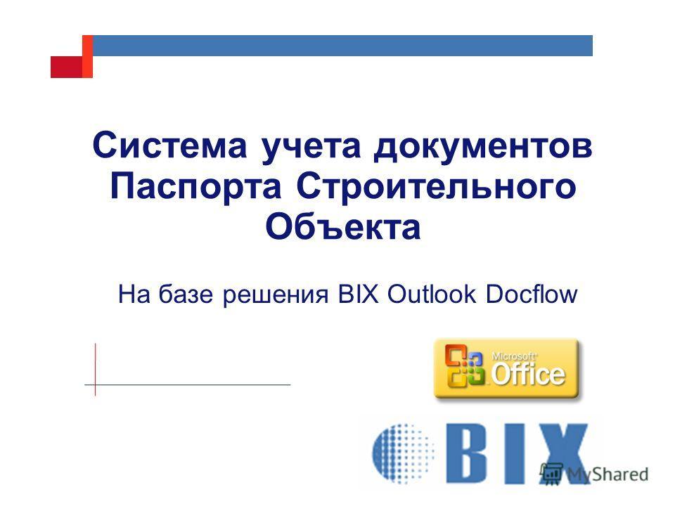 На базе решения BIX Outlook Docflow Система учета документов Паспорта Строительного Объекта