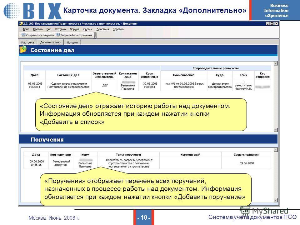 Business Information eXperience - 10 - Система учета документов ПСО Москва Июнь 2008 г. Карточка документа. Закладка «Дополнительно» «Состояние дел» отражает историю работы над документом. Информация обновляется при каждом нажатии кнопки «Добавить в